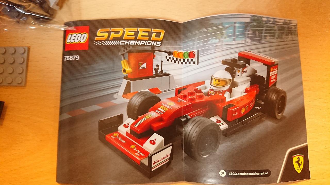 レゴ(LEGO) スピードチャンピオン スクーデリア・フェラーリ SF16-H 75879 を作ってみた(その1)