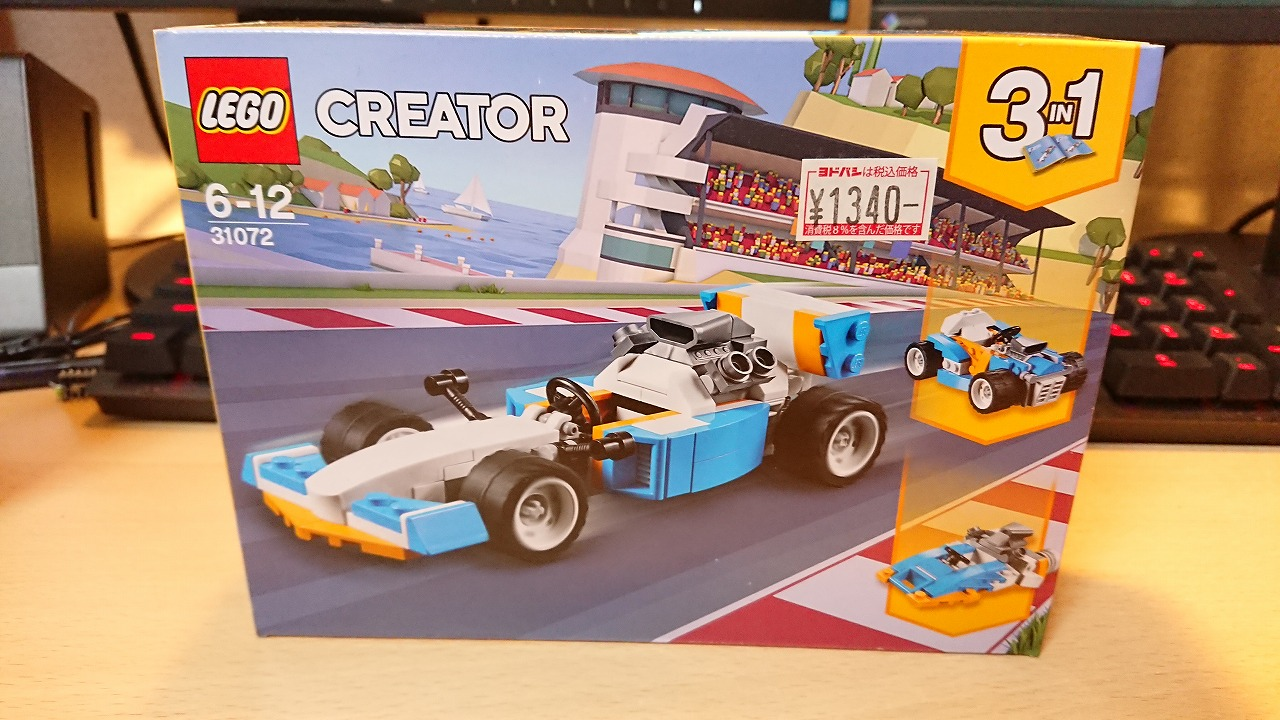 レゴ(LEGO) クリエイター スーパーカー 31072 を作ってみた
