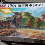 ファインモールド 1/72 陸軍150t超重戦車[オイ] を作ってみた(その1)