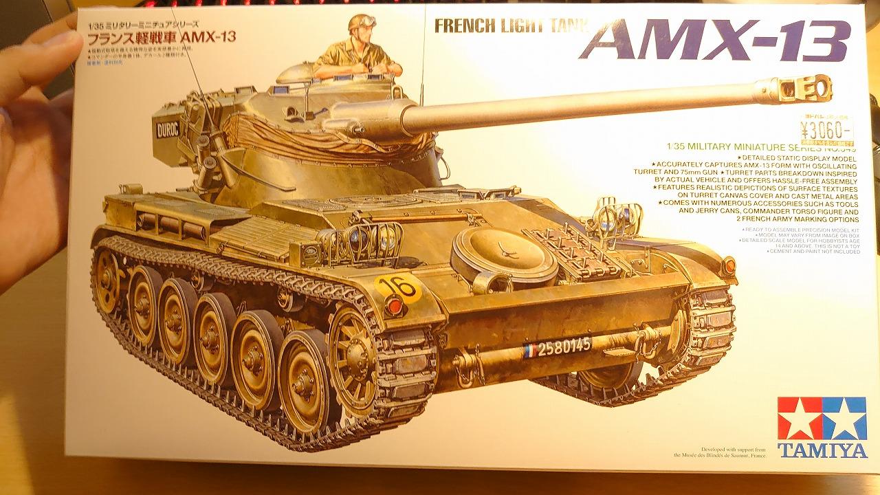 タミヤ 1/35 AMX-13 を作ってみた(その1)