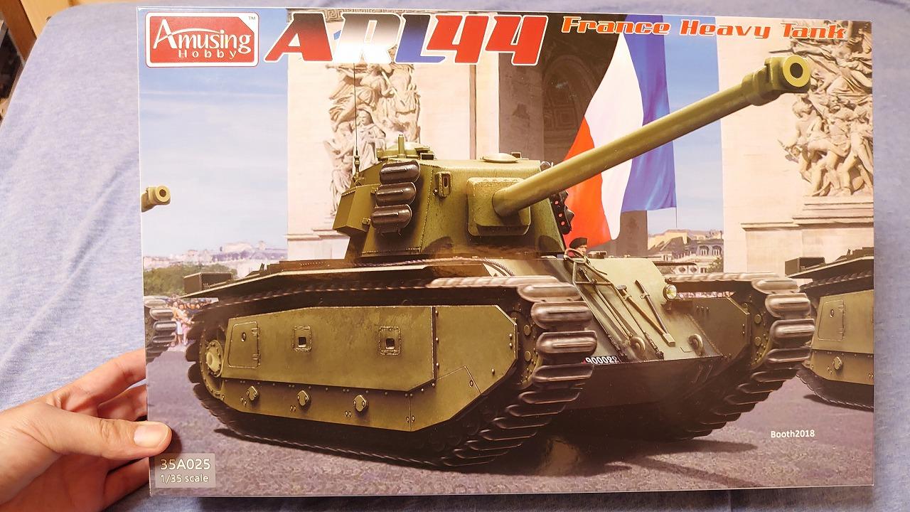 アミュージングホビー 1/35 フランス軍 重戦車 ARL44 を購入してみた