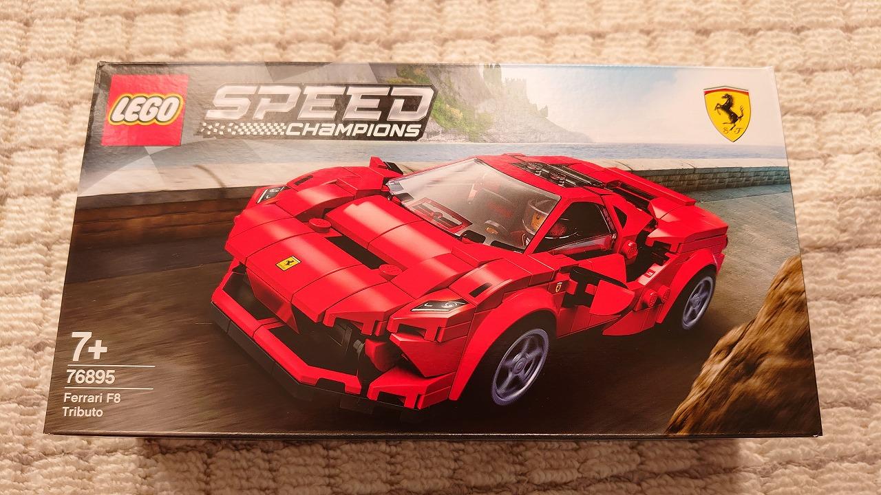 レゴ(LEGO) スピードチャンピオン フェラーリ F8 トリビュート 76895 を作ってみた(その1)