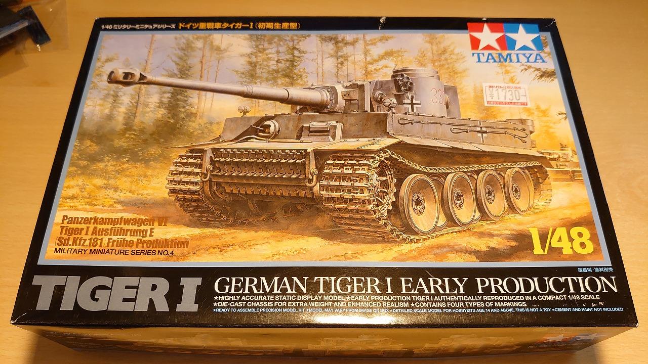 タミヤ 1/48 ドイツ重戦車 タイガーⅠ初期生産型 を作ってみた1