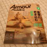 【最近購入した物】Armour Modelling 2020年 06 月号・カメラモジュールなど