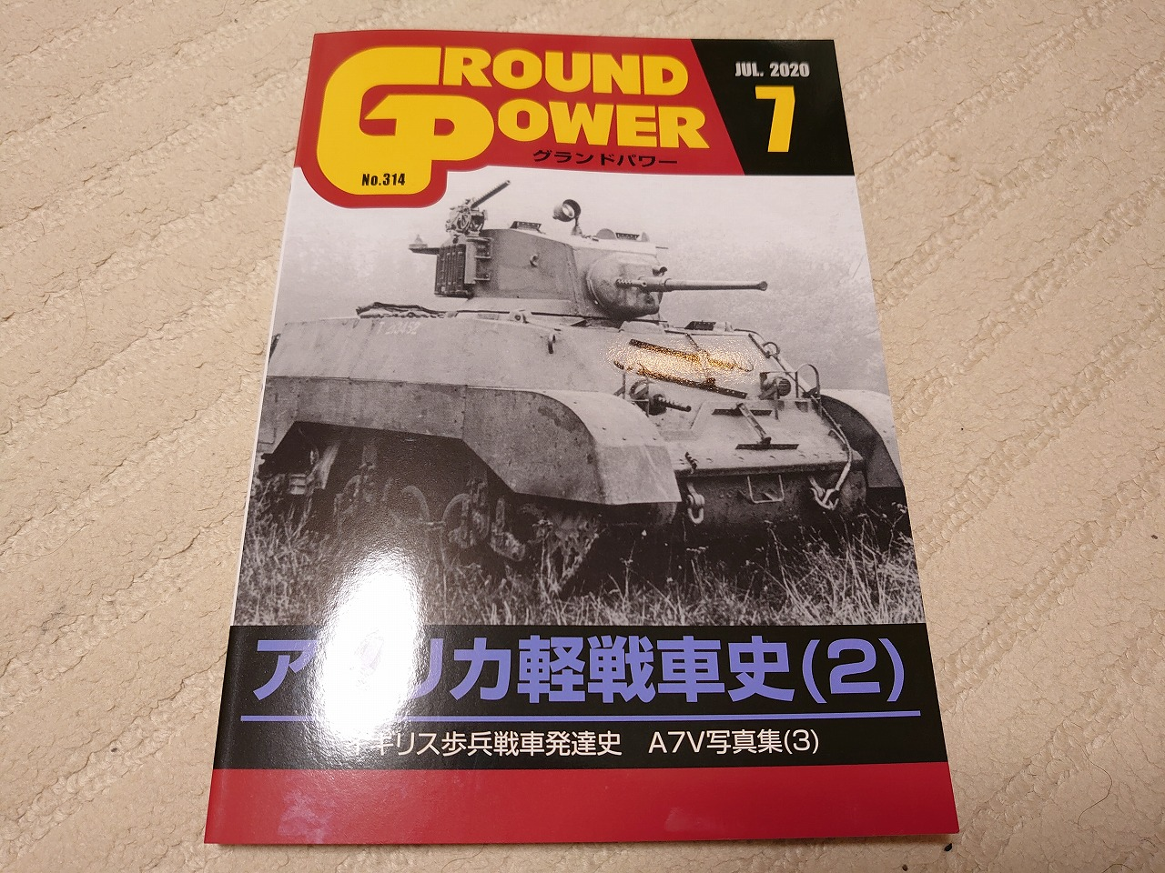 【最近購入した物】グランドパワー2020年7月号・フリウルT-35履帯