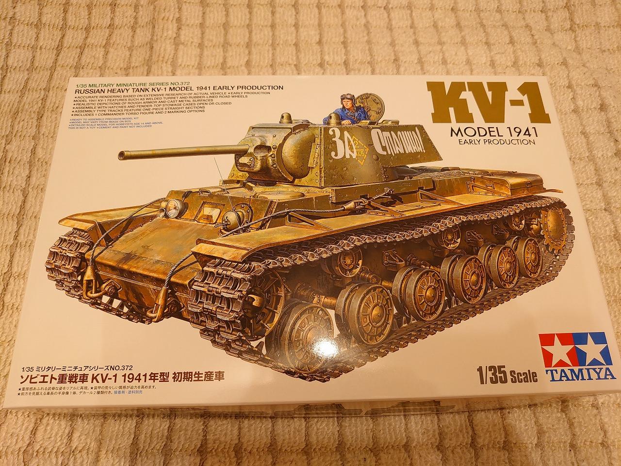 【最近購入した物】タミヤ 1/35 ソビエト重戦車 KV-1 1941年型 初期生産車