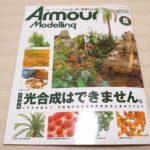 【最近購入した物】Armour Modelling 2020年08月号とラズベリーパイゼロ用広角カメラモジュール