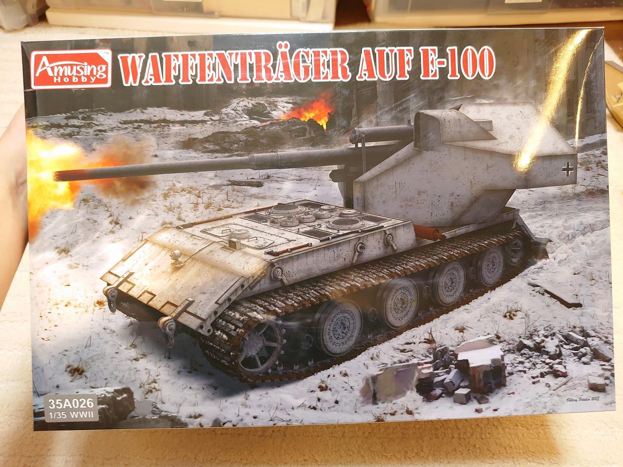 【最近購入した物】アミュージングホビー 1/35 ドイツ軍 ヴァッフェントレーガ AUF E-100とグランドパワー2020年9月号