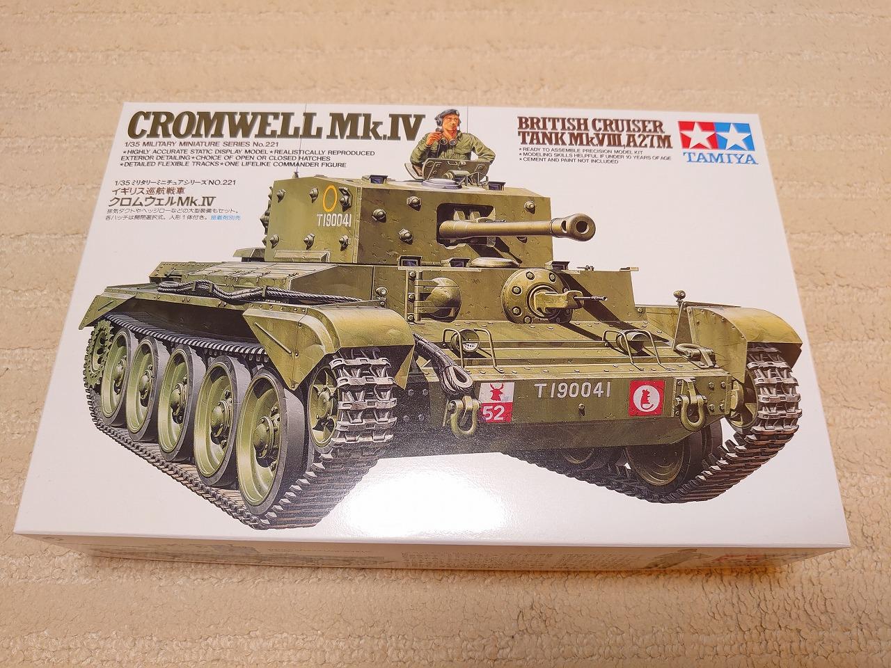【最近購入した物】タミヤ 1/35 クロムウェル Mk.IVやvicカラー