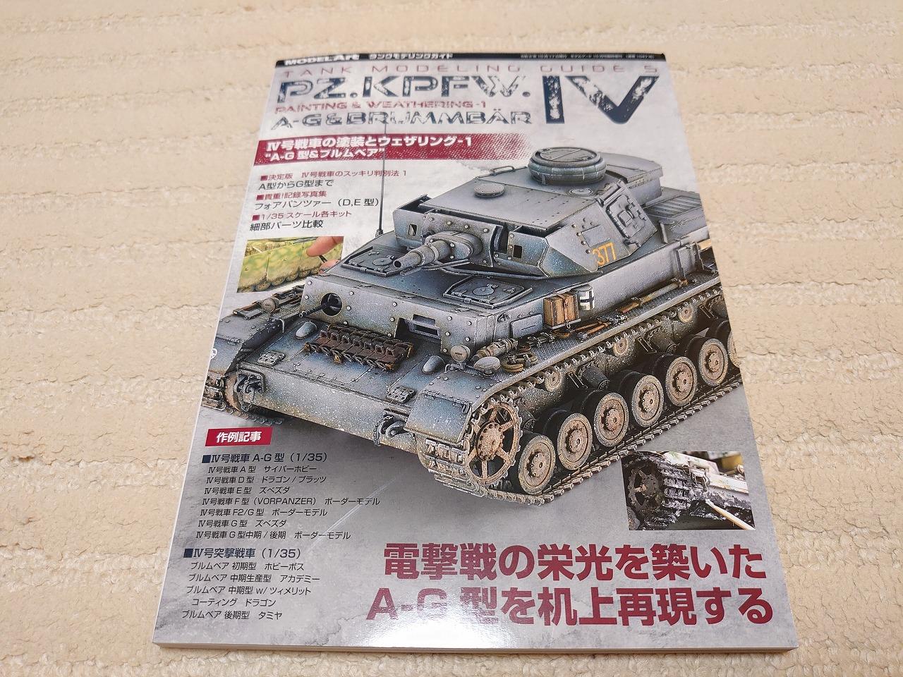 【最近購入した物】タンクモデリングガイド 4号戦車の塗装とウェザリング1