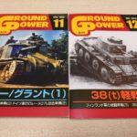 【最近購入した物】グランドパワー2020年11月号と12月号