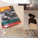 【最近購入した物】グランドパワー2021年1月号と木材とラブリコ
