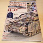 【最近購入した物】タンクモデリングガイド 4号戦車の塗装とウェザリング2