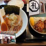 札幌で昼食をとってみた~その15~札幌ザンギ本舗