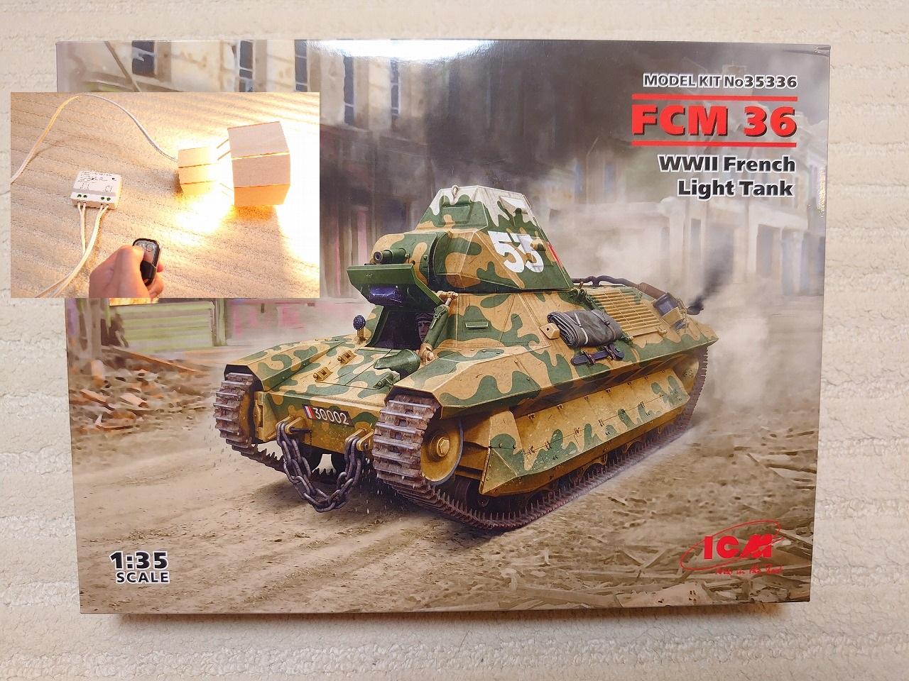 【最近購入した物】AC 110V 無線スイッチとICM 1/35 フランス陸軍 FCM36 軽戦車 プラモデル