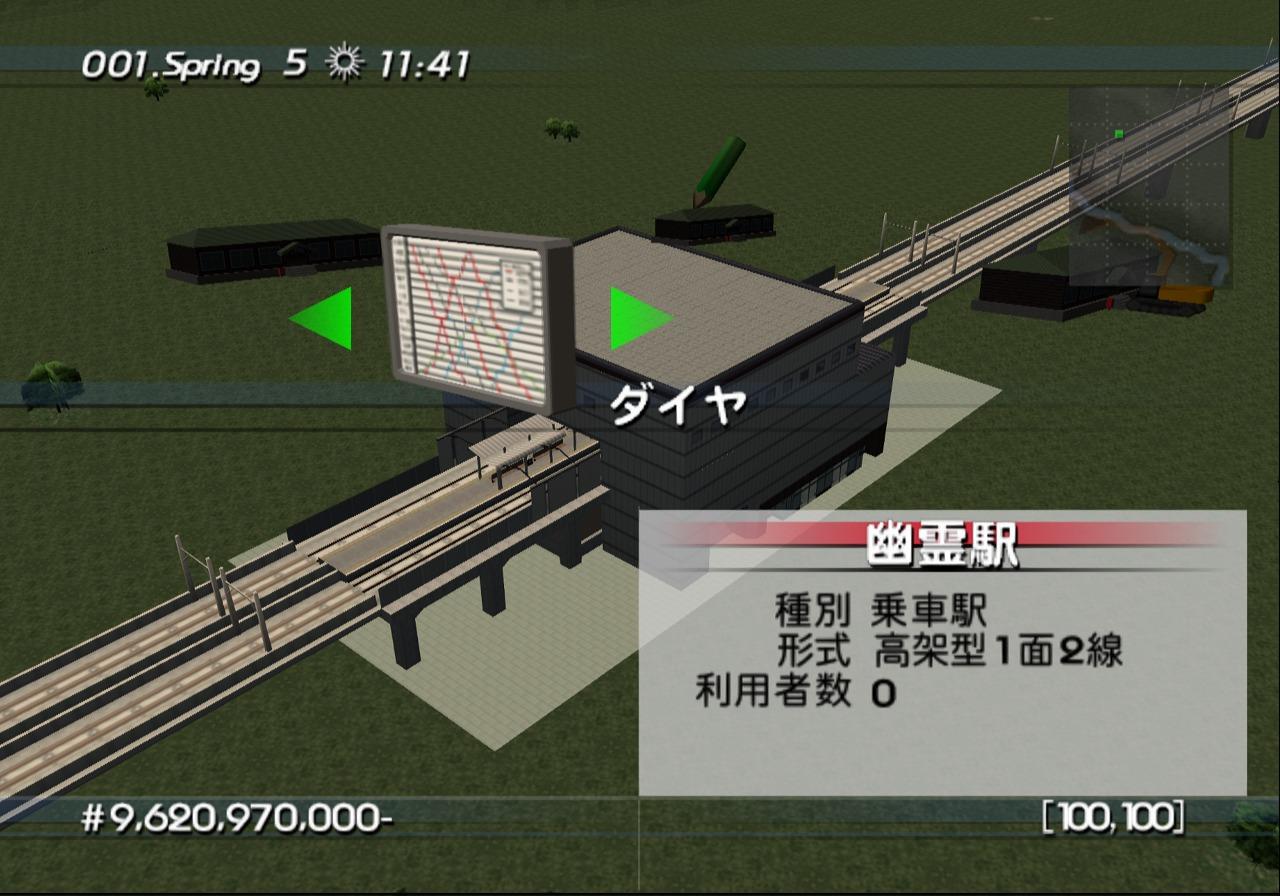 【裏技・攻略】PS2 A列車で行こう2001 幽霊駅の作り方