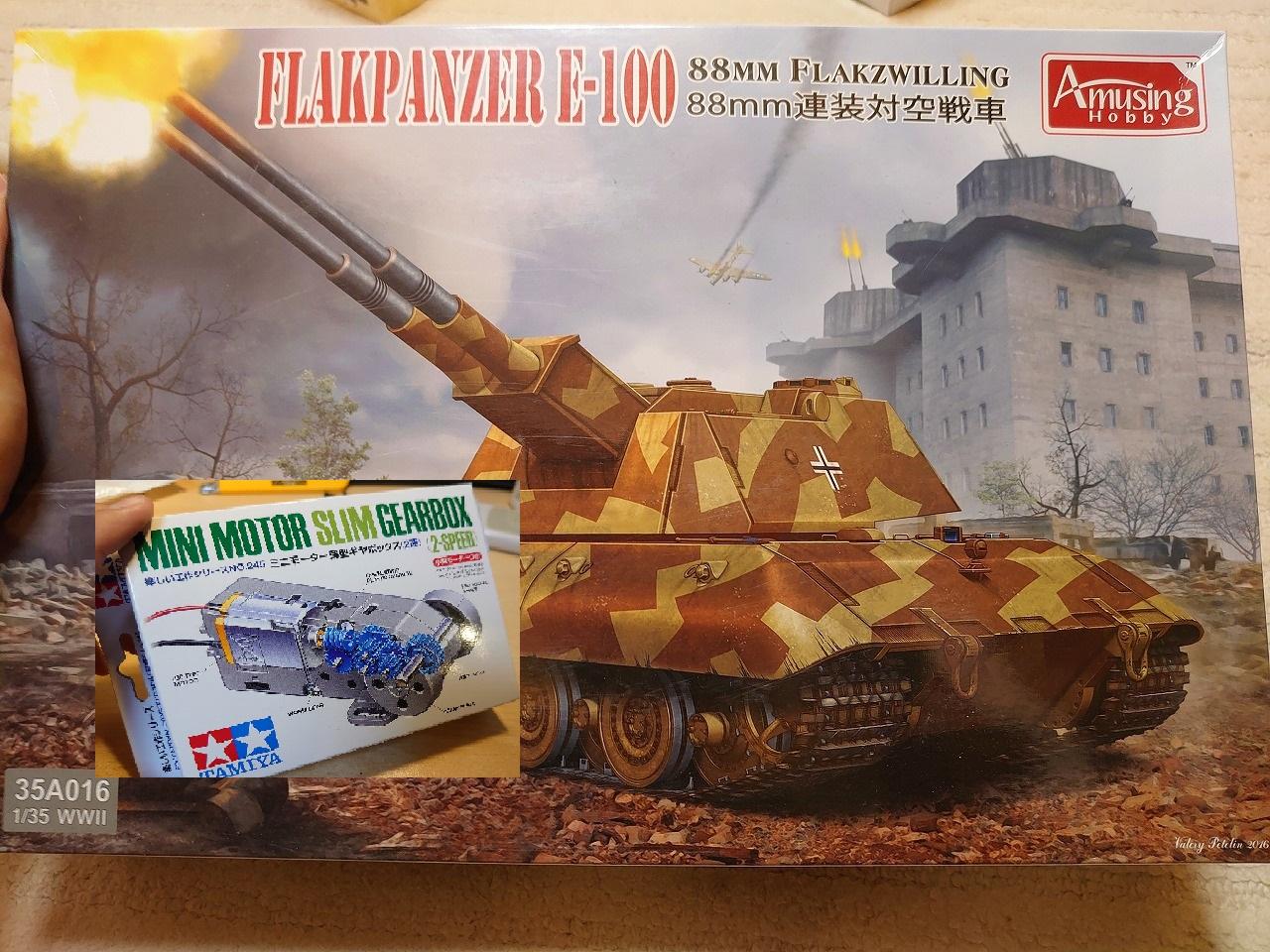 【最近購入した物】アミュージングホビー 1/35 ドイツ軍 E-100対空戦車とタミヤ 楽しい工作 薄型ギヤボックス