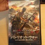 【映画レビュー】パトリオット・ウォー ナチス戦車部隊に挑んだ28人