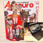 【最近購入した物】Armour Modelling(アーマーモデリング) 2021年5月号とApple iPad Air(第4世代)